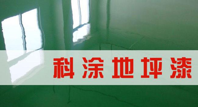 科涂漆诚邀全国油漆代理商加盟代理地坪漆