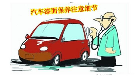 汽车油漆保养