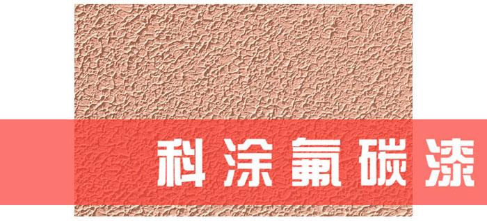 科涂漆解读为什么必须重视氟碳漆底材处理